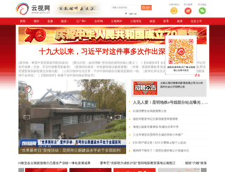 yntv.cn screenshot