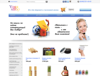 yoga-shop.ru screenshot