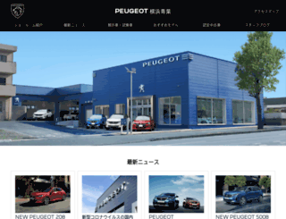 yokohamaaoba.peugeot-dealer.jp screenshot