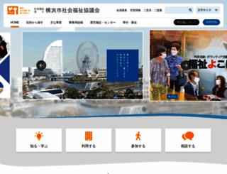 yokohamashakyo.jp screenshot