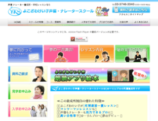 yokozawa-keiko.com screenshot