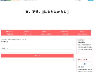 yomei-hanabishi.seesaa.net screenshot