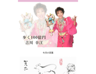 yoshikawa-sachie.co.jp screenshot