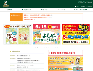 yoshiya.co.jp screenshot