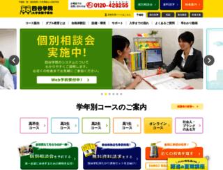 yotsuyagakuin.com screenshot