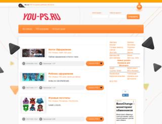 you-ps.ru screenshot