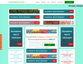 your-bonus.ru screenshot