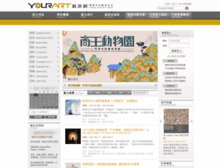 yourart.asia screenshot