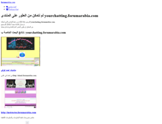 yourchatting.forumarabia.com screenshot