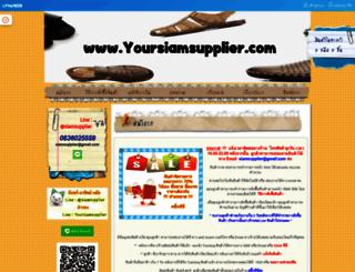yoursiamsupplier.com screenshot