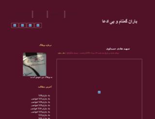 yousef09.loxblog.ir screenshot