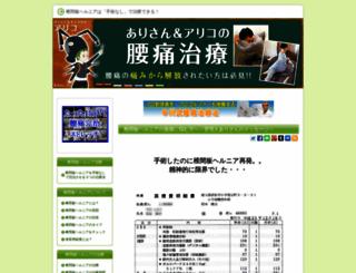 youtsu-hernia.info screenshot