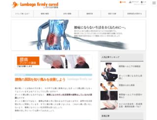 youtsuufirmly.com screenshot