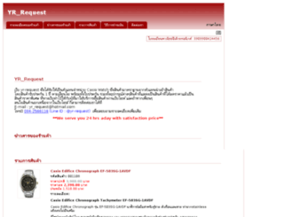 yr-request.tarad.com screenshot