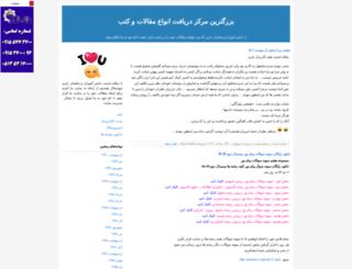 yra.blogfa.com screenshot