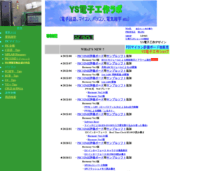 ys-labo.com screenshot