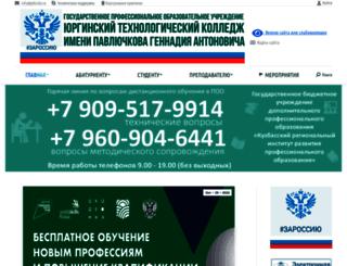 ytk.edu.ru screenshot