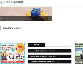 yu-soku.com screenshot