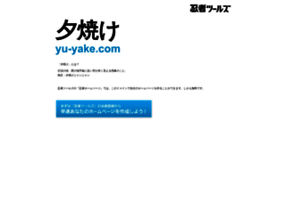 yu-yake.com screenshot