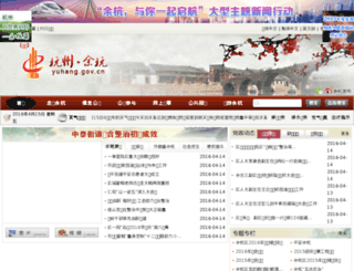 yuhang.gov.cn screenshot
