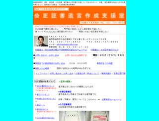 yuigon-fukuoka.com screenshot