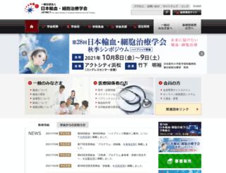 yuketsu.jstmct.or.jp screenshot