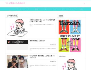 yukichisensei.com screenshot