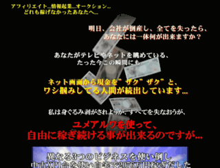yumearuwa.info screenshot