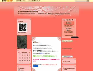 yumipe-gaku-bz.cocolog-nifty.com screenshot