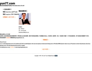 yun77.com screenshot