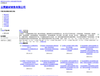 yunhunjituan.chinawj.com.cn screenshot