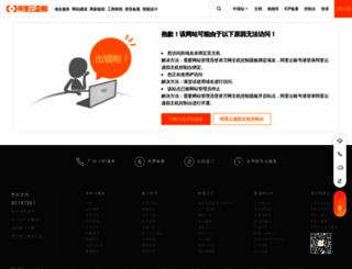 yunjiance.com screenshot
