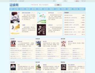yunyuange.com screenshot