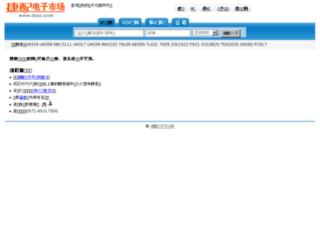 yuqiangdz.dzsc.com screenshot