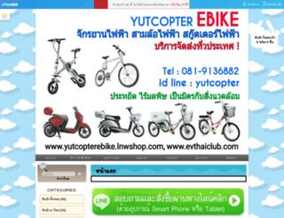 yutcopterebike.lnwshop.com screenshot