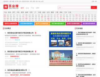 yw.100ye.com screenshot