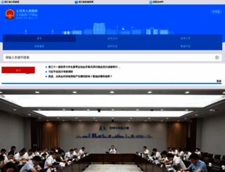 yw.gov.cn screenshot