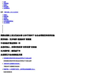 yx.iqilu.com screenshot