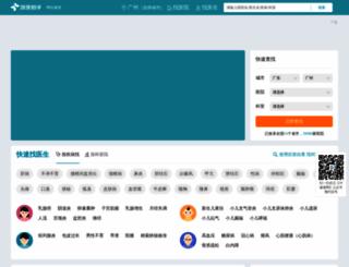 yyk.39.net screenshot