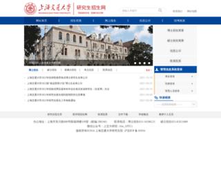 yzb.sjtu.edu.cn screenshot