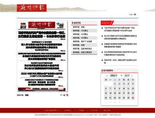 yzwb.sjzdaily.com.cn screenshot