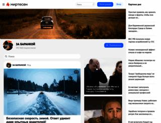 zabarankoi.mirtesen.ru screenshot