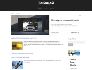 zabatsay.ru screenshot