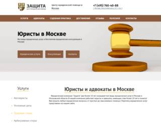 zachshita.ru screenshot