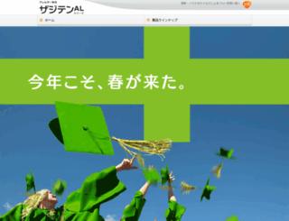 zaditen-al.jp screenshot