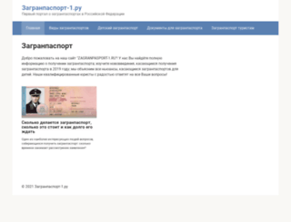 zagranpasport-1.ru screenshot