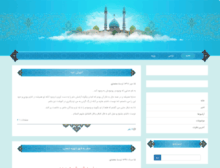 zahraeiye-najafabad.kowsarblog.ir screenshot