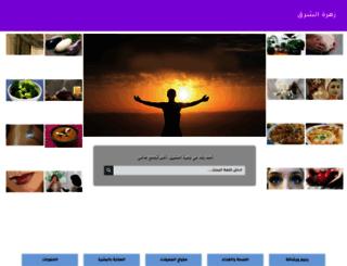 zahrah.com screenshot