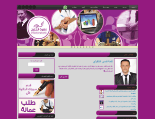 zahratalkaleg.com screenshot
