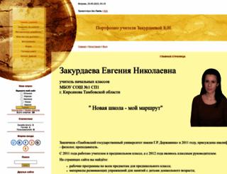 zahurdaeva.ucoz.ru screenshot